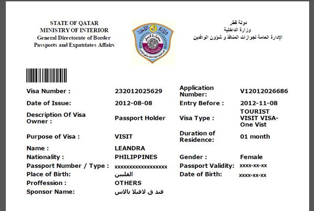 Бланк разрешения на въезд в Катар