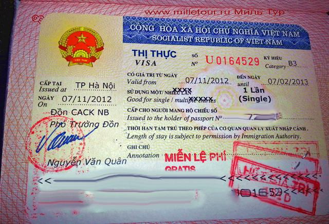 Вьетнамская мультивиза