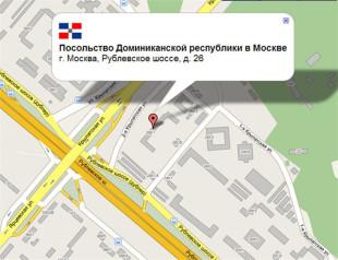 Карта посольства Доминиканы в Москве