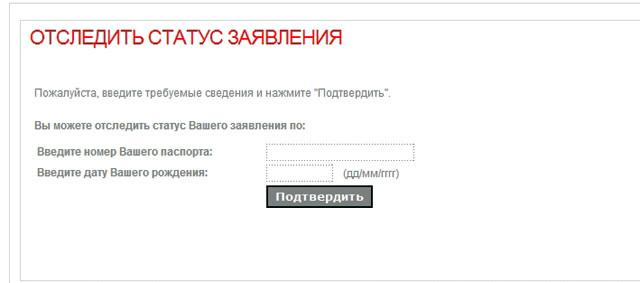 Страница проверки статуса заявления
