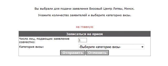 Страница для подачи заявления на визу