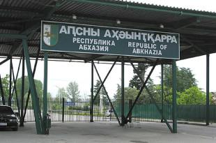 Пограничный пункт в Абхазии