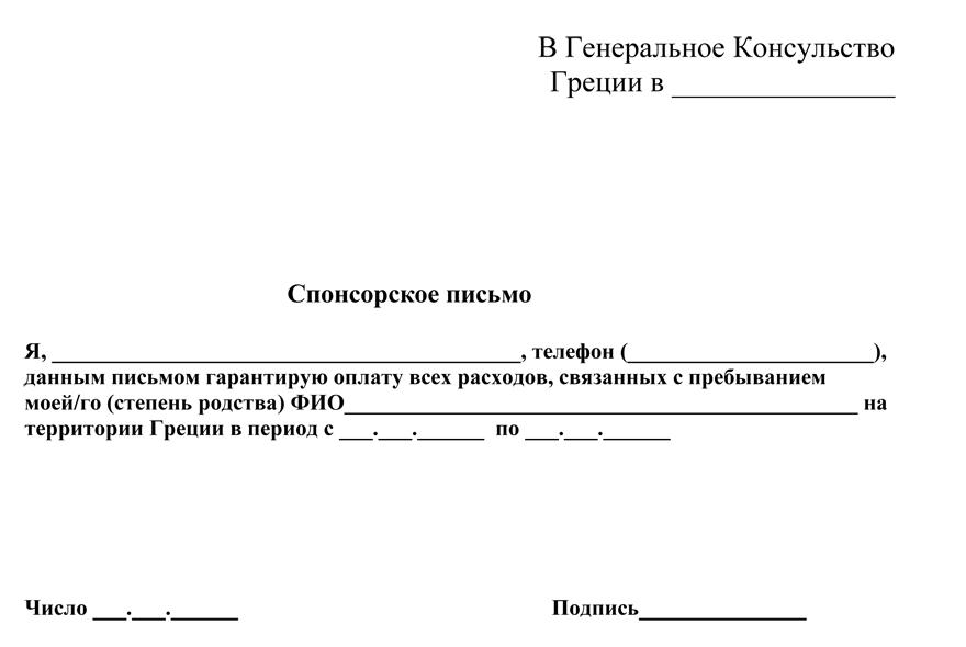 Образец Заполнения Спонсорского Письма В Грецию - фото 4