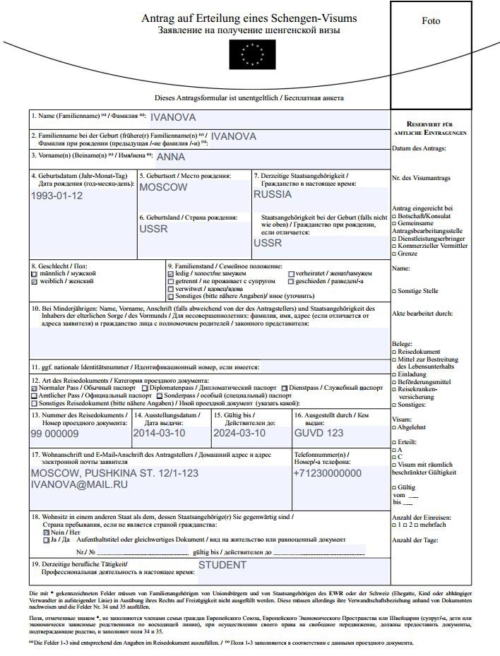 Анкета Для Визы В Румынию Образец Заполнения - фото 5