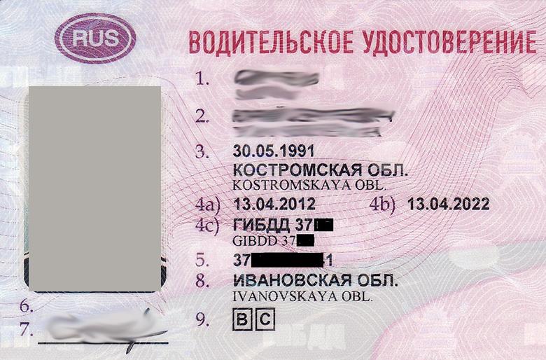 фоторамки водительское удостоверение шаблон лист
