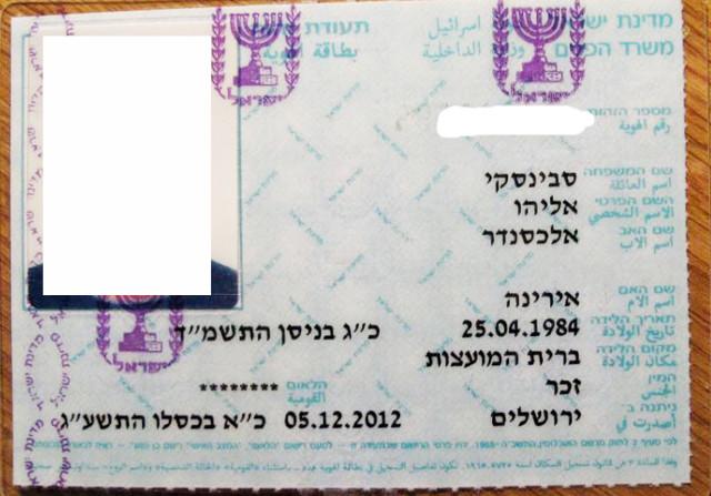Удостоверение личности израильтян