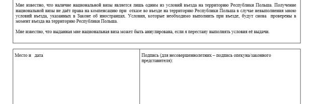Часть анкеты с аодписью