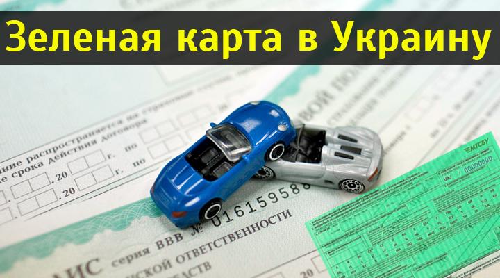 Зеленая карта на авто в Украину, грин карта на машину стоимость онлайн