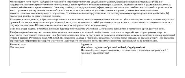 Бланк анкеты с подписью владельца