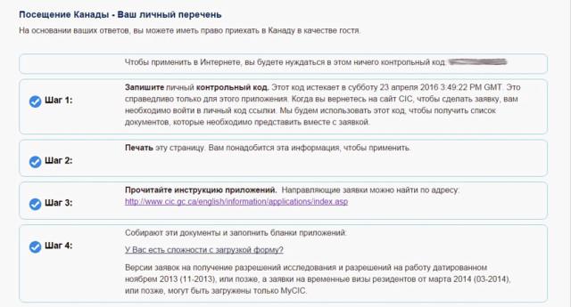 Страница регистрации на визу