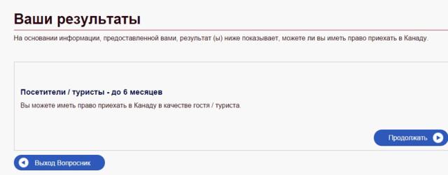 Страница выбора визового документа