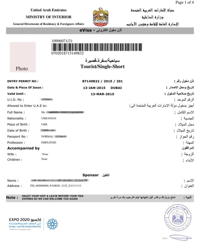 Бланк электронного визового разрешения