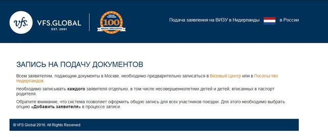 Страница онлайн-регистрации
