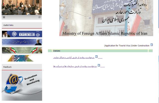 Сайт МИД Ирана