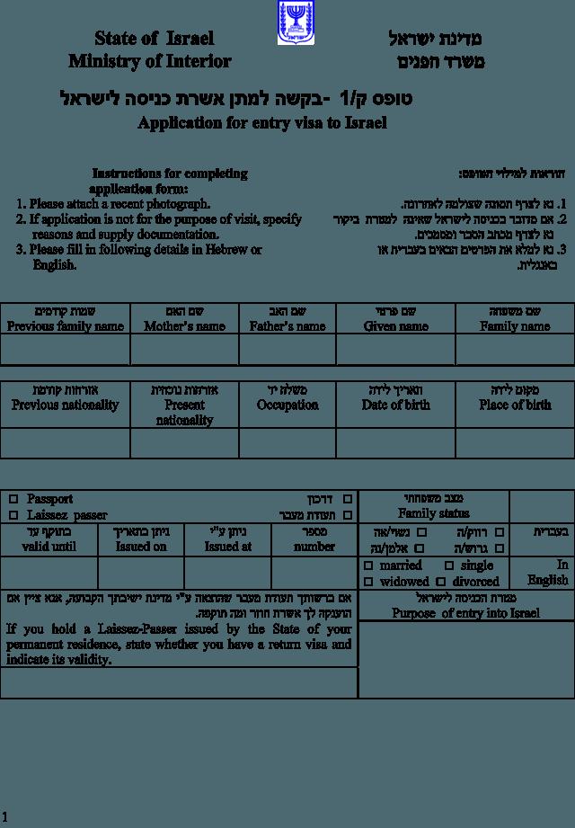 анкета для репатриации в израиль образец