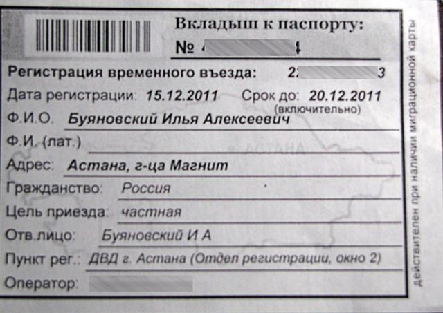 Талон регистрации в Казахстане
