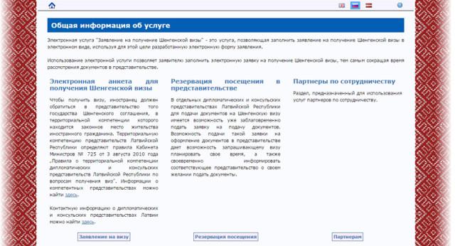 Страница для оформления визового документа