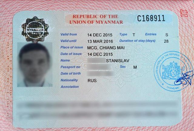 Визовое разрешение в Бирму