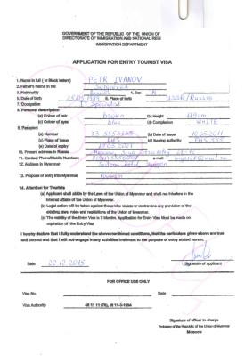 Образец анкеты на визу