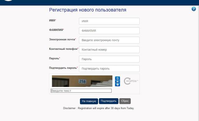 Страница центра подачи документов