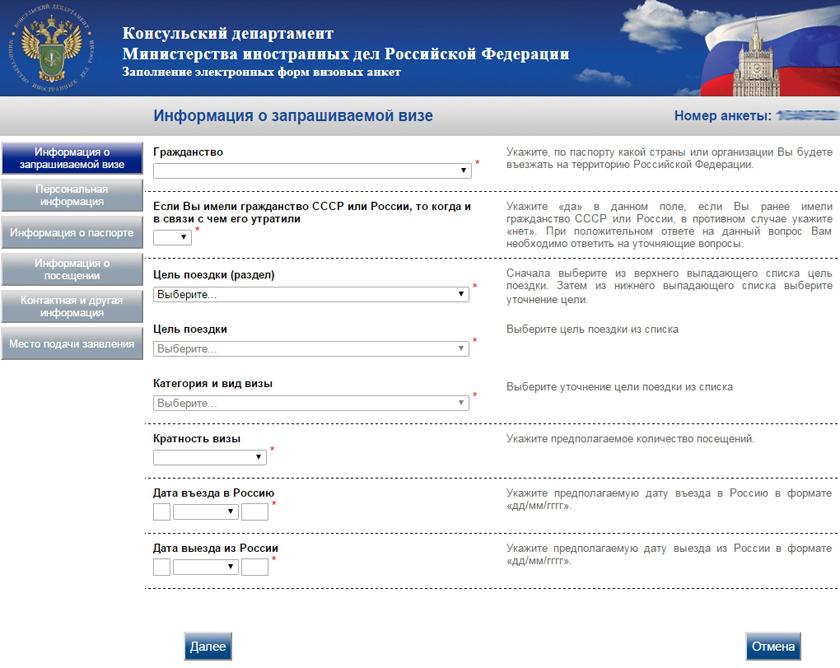 Как сделать визу для грузии 973