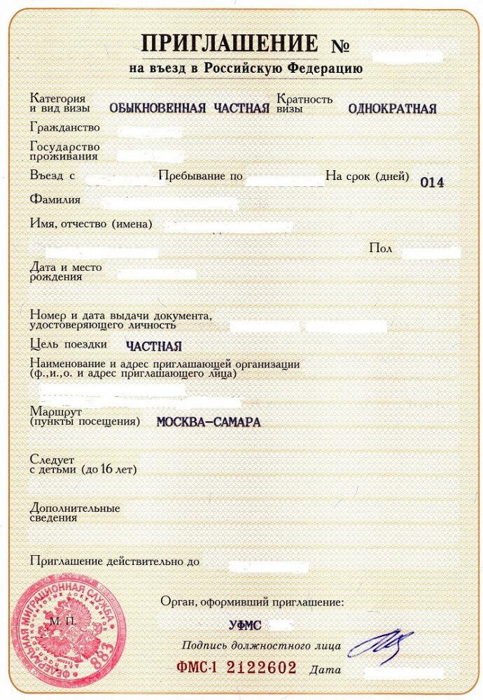 Порядок приглашения граждан грузии на те