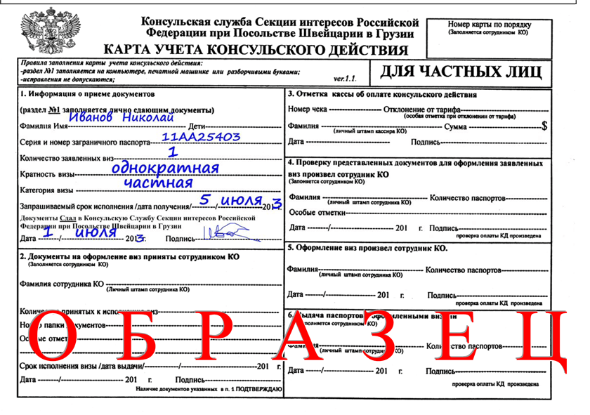 Ambasciata di Napoli per un visto
