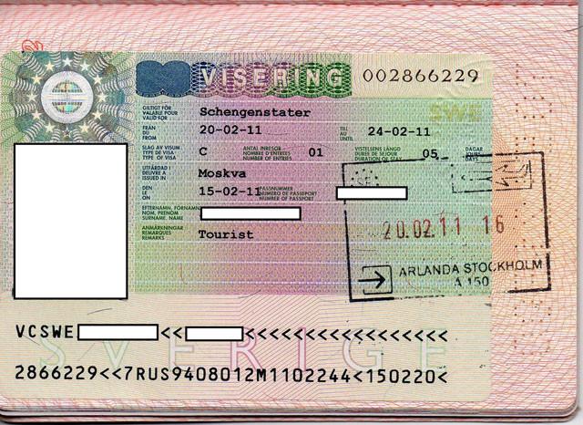 Бланк разрешения на въезд