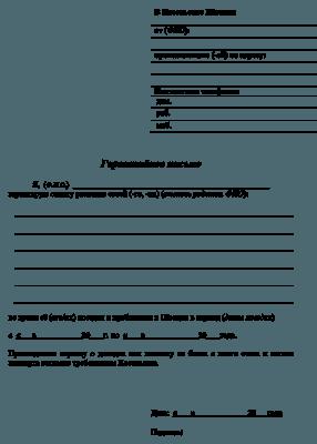Бланк гарантийного письма