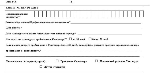 Вторая часть визовой анкеты