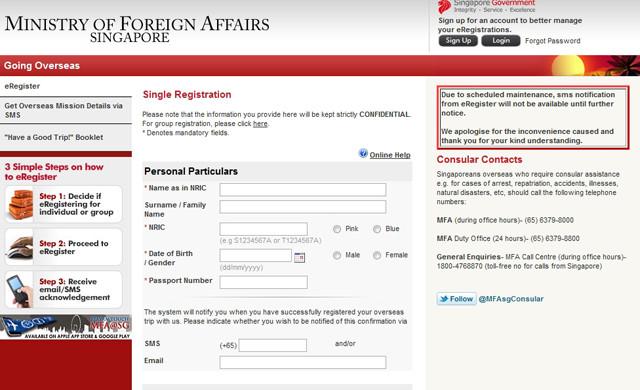Сайт Министерства иностранных дел Сингапура