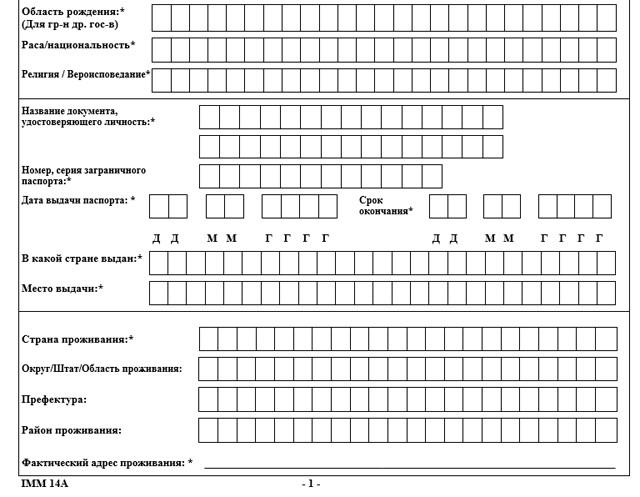 Визовая анкета с персональными данными