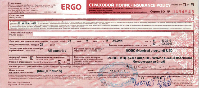 Страховой полис для белорусов