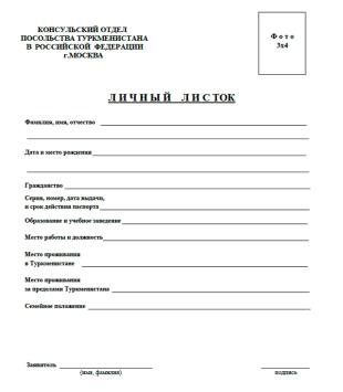 Бланк личного листка