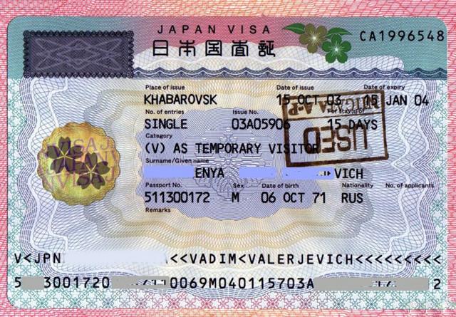 Кратковременное разрешение на въезд в Японию