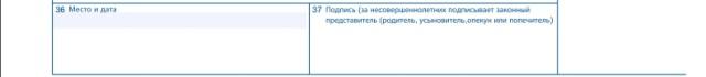 Часть анкеты с подписью туриста