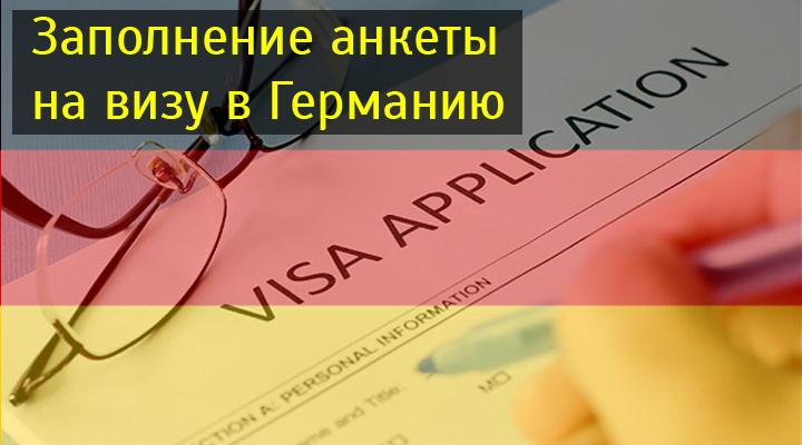 Заполнение анкеты на визу в Германию в 2019 году