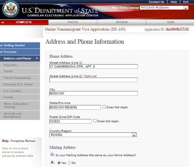 Образец заполнения анкеты с адрессными данным