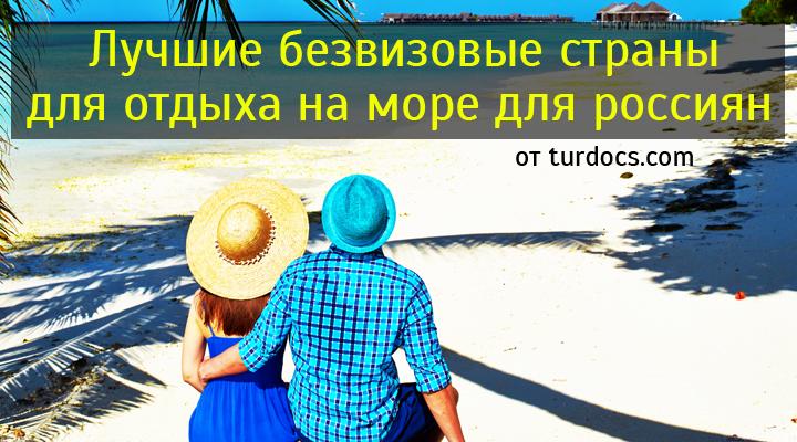 На море без визы для россиян (пляжный отдых на островах)
