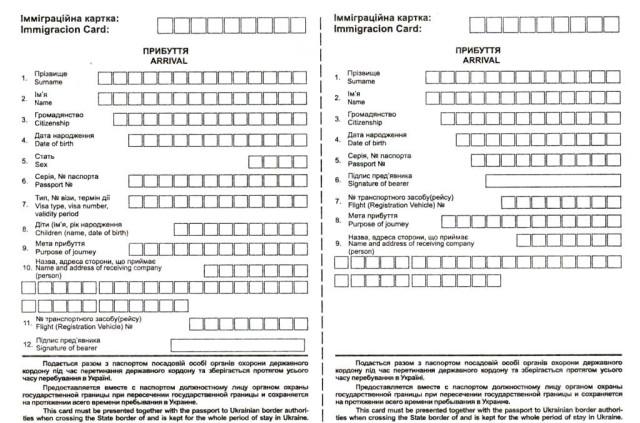 Бланк миграционной карты Украины
