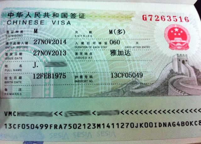 Визовое разрешение в Китай