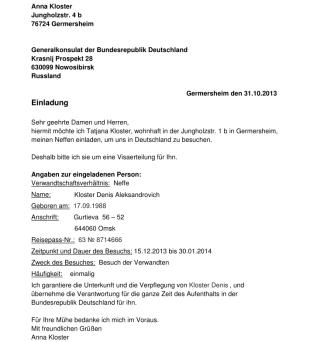 Приглашения из шенгенской зоны