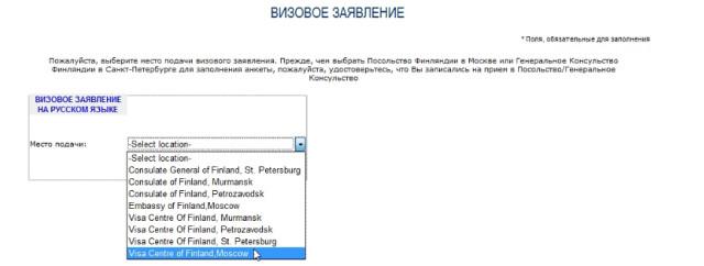 Страница для заполнения анкеты на визу