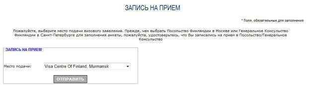 Страница для регистрации на прием