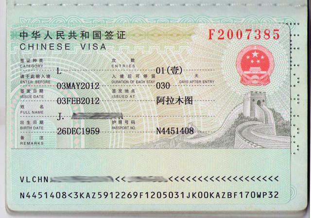 Туристическая виза в КНР