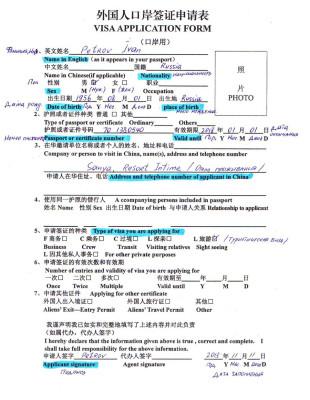 Бланк визовой анкеты в Китай
