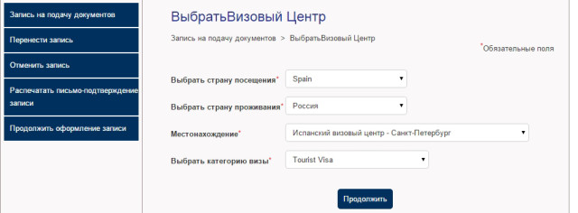 Страница выбора Визового центра