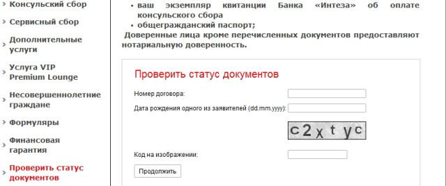 Страница для проверки готовности документов
