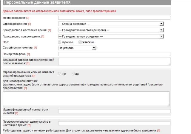 Страница для ввода персональных данных