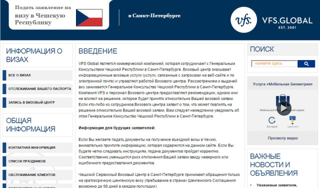 Страница Чешского Визового Центра